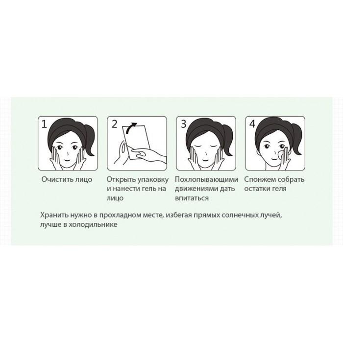 Bioaqua маска для лица гель с экстрактом алоэ