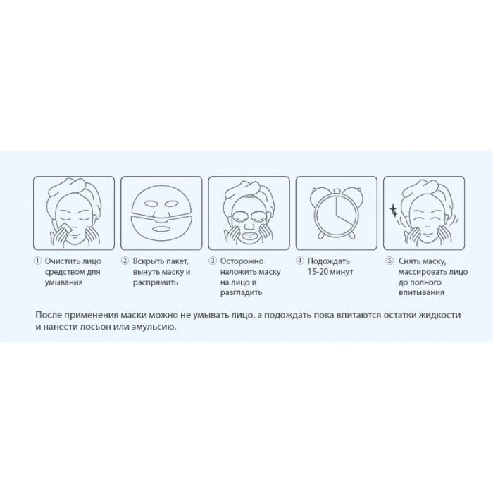 Bioaqua маска для лица с гиалуроновой кислотой