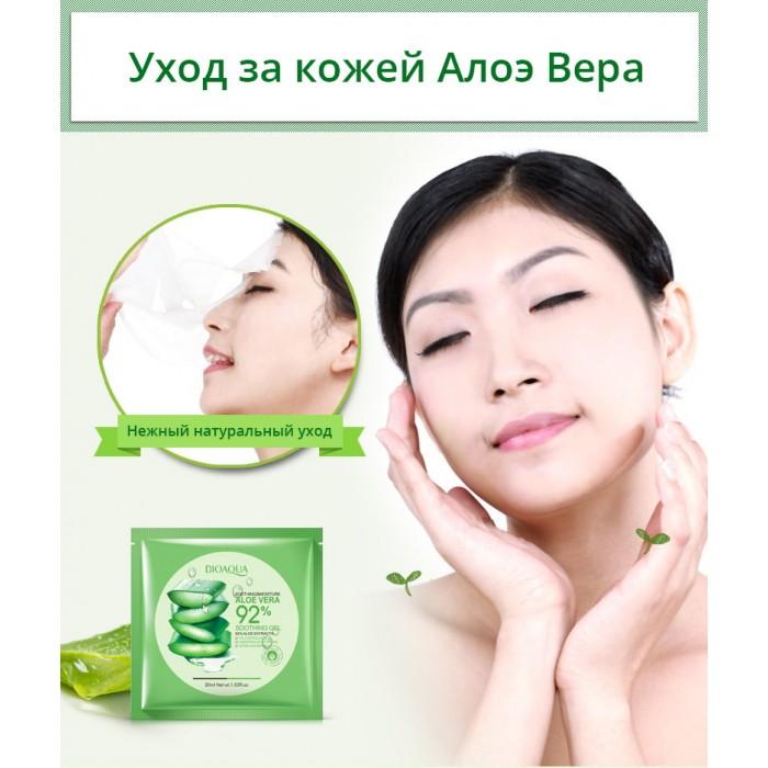 Bioaqua маска для лица с алоэ вера