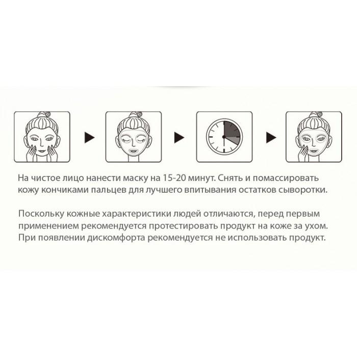 Rorec маска для лица с муцином улитки разглаживающая
