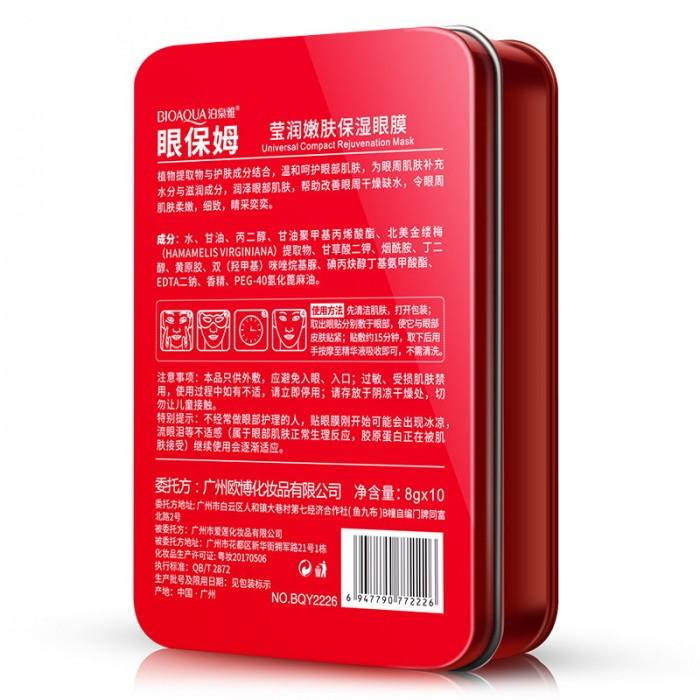 Bioaqua набор масок для век 10 шт Panda