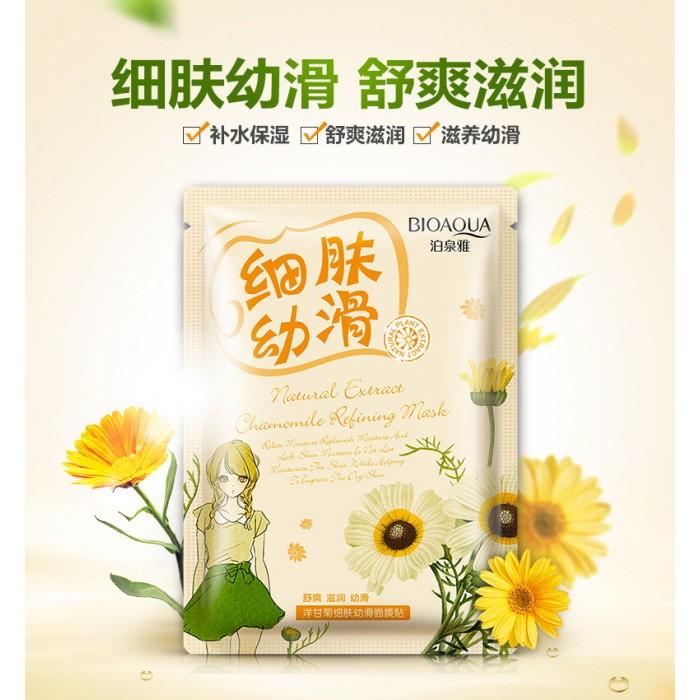 Bioaqua набор масок для лица 8 шт